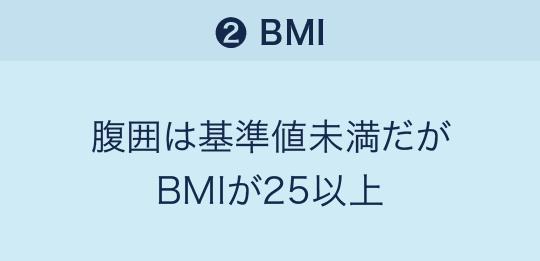 「❷BMI」腹囲は基準値未満だがBMIが25以上