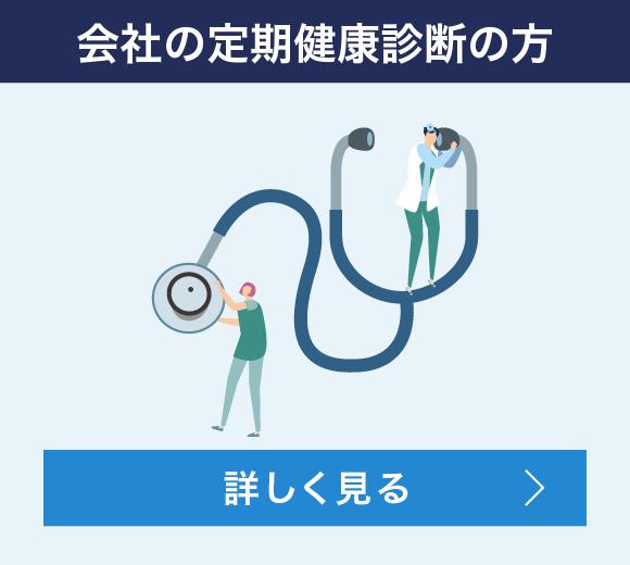 会社の定期健康診断の方