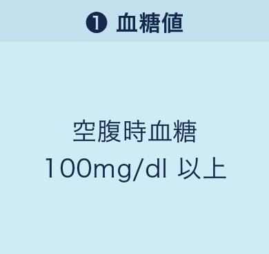 「❶血糖値」空腹時血糖100mg/dl以上